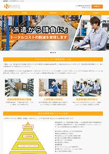 日本アウトソーシング様ホームページ制作