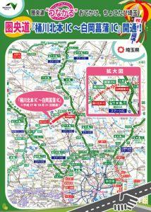 NEXCO様圏央道開通告知チラシ