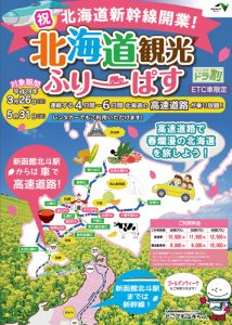 NEXCO東日本様 B2ポスター