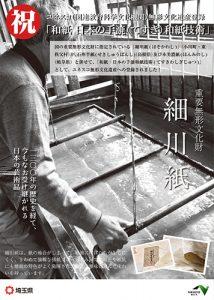 埼玉県無形文化財PRポスター
