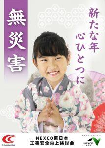 NEXCO東日本様 無災害PRポスター