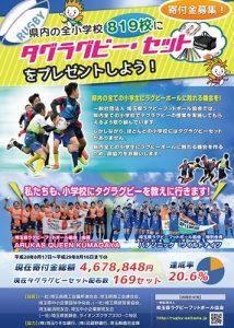 一般社団法人 埼玉県ラグビーフットボール協会 A4チラシ