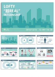 2020年度新卒インターンシップ資料