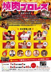 テレビ大阪様-番宣用B5チラシ