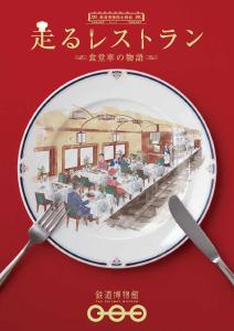 鉄道博物館様 企画展図録 走るレストラン