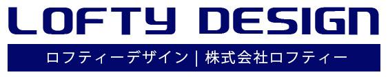 ロフティーデザイン|東京都内のデザイン事務所 ホームページ・パンフレット・チラシのデザインはお任せください。