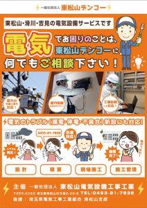 一般社団法人 東松山電気設備工事工業 B2ポスター