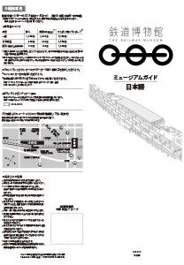 鉄道博物館様ミュージアムガイド